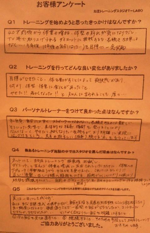 okyakusama1